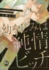【コミック】幼なじみは純情ビッチ