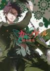 【コミック】カーニヴァル(19) 通常版
