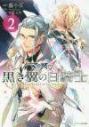 【コミック】マクロスΔ 黒き翼の白騎士(2)