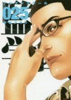 【コミック】監獄学園(25)