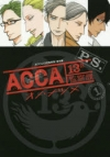 【コミック】ACCA13区監察課 P.S.(1)