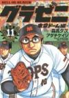 【コミック】グラゼニ ~東京ドーム編~(11)