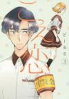 【コミック】こえ恋(3)