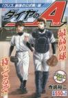 【コミック】ダイヤのA 「クリス、最後の公式戦」編 アンコール刊行