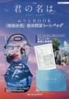 【ムック】映画 君の名は。 ぬりえBOOK 【特別付録】保冷素材トートバッグ