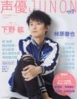 【雑誌】声優JUNON vol.5