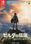 【攻略本】ゼルダの伝説 ブレス オブ ザ ワイルド 任天堂公式ガイドブック