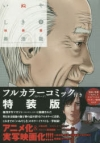 【コミック】いぬやしき(9) カラーコミック付き特装版