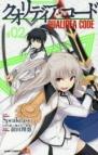 【コミック】クオリディア・コード(2)
