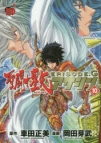【コミック】聖闘士星矢EPISODE.G アサシン(10)