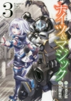 【コミック】ナイツ&マジック(3)