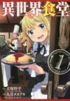 【コミック】異世界食堂(1)