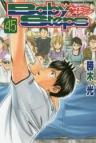 【コミック】ベイビーステップ(45)