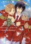 【コミック】KING OF PRISM by PrettyRhythm ~Over The Rainbow!~ 通常版
