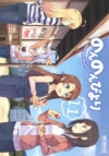 【コミック】のんのんびより(11)