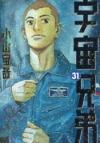 【コミック】宇宙兄弟(31) 通常版