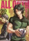 【コミック】ALL OUT!!(12) 通常版