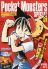 【コミック】ポケットモンスターSPECIAL pbk-edition 赤緑青編(1)