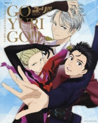 【ビジュアルファンブック】「ユーリ!!! on ICE」公式ファンブック GO YURI GO!!!