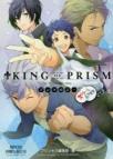 【コミック】KING OF PRISM by PrettyRhythm アンソロジー ストリートのカリスマ