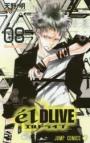 【コミック】エルドライブ【elDLIVE】(8)