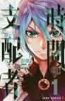 【コミック】時間の支配者(1)