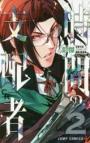 【コミック】時間の支配者(2)