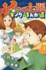 【コミック】七つの大罪 キングのまんが道(3)