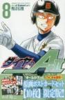 【コミック】ダイヤのA act2(8) 限定版