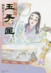 【コミック】陰陽師 玉手匣(7)