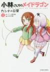 【コミック】小林さんちのメイドラゴン カンナの日常(2)