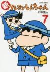 【コミック】新クレヨンしんちゃん(7)