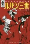 【コミック】ルパン三世 単行本未収録作品集