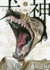【コミック】犬神・改(4)