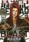 【コミック】最遊記RELOAD BLAST(3) 通常版