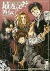 【コミック】最遊記外伝アンソロジー
