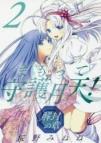 【コミック】まもって守護月天!解封の章(2)