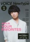 【雑誌】VOICE Newtypeボイスニュータイプ No.064