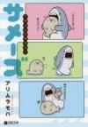 【コミック】サメーズ -サメとアザラシ-