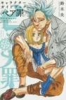 【その他(書籍)】七つの大罪 キャラクターガイドブック<ペア罪> バン&エレイン