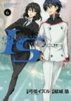 【コミック】IS<インフィニット・ストラトス> (6)