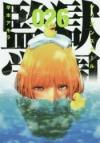 【コミック】監獄学園(26)