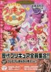 【コミック】キラキラ☆プリキュアアラモード プリキュアコレクション(1) 小冊子つき特装版