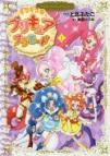 【コミック】キラキラ☆プリキュアアラモード プリキュアコレクション(1) 通常版