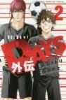 【コミック】DAYS外伝(2)