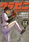 【コミック】グラゼニ ~東京ドーム編~(12)