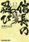 【コミック】信長の忍び(12) 通常版