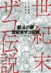 【コミック】北斗の拳 世紀末ザコ伝説
