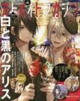 【雑誌】B's-LOG別冊 オトメイトマガジン vol.30