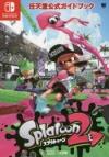 【ムック】任天堂公式ガイドブック Splatoon2